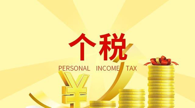 网红主播节税筹划