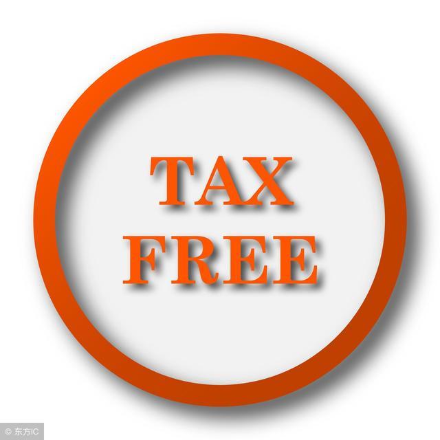 税收优惠的常见形式有哪些?